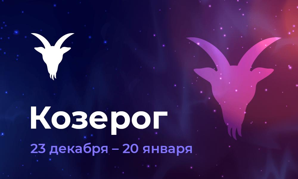 Гороскоп на 31 июля 2021 Козерог