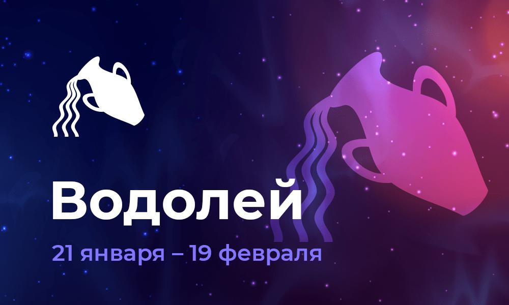 Гороскоп на 31 июля 2021 Водолей