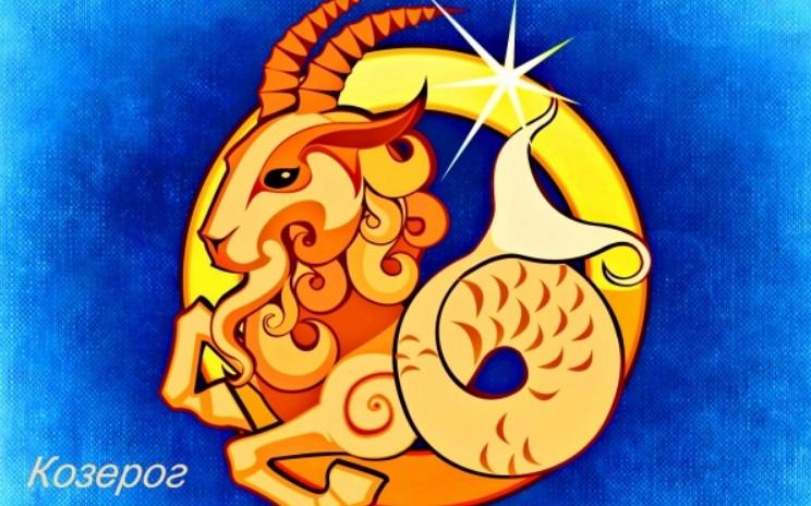 Любовный гороскоп на Август 2021 Козерог
