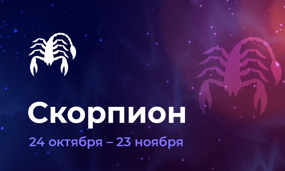 Гороскоп на 31 июля 2021 Скорпион