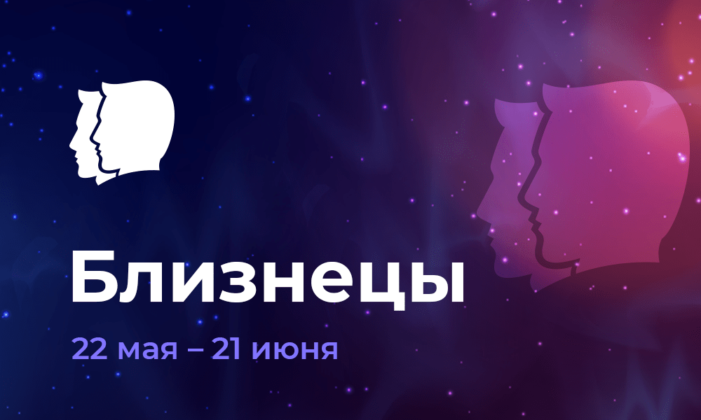 Гороскоп на 24 сентября 2021 Близнецы
